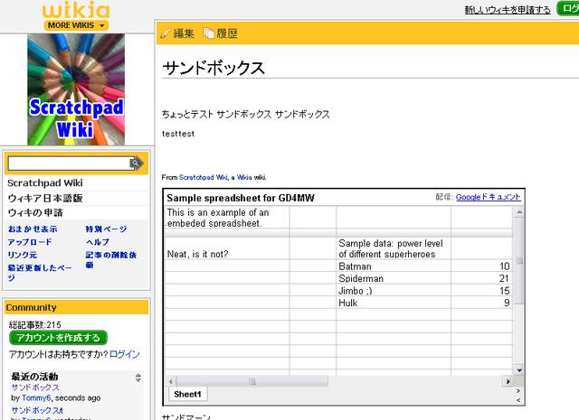 ファイル:Ja.scratchpad screenshot googlespreadsheet.png