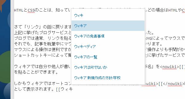 ファイル:リンクのオートコンプリート機能.png