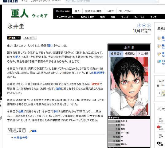 ファイル:亜人ブログ用1.jpg