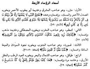 Asma'+ru'usul+arba'ah