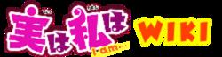 Jitsu wa Watashi wa Wiki