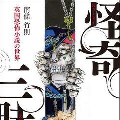 Araki's Illustration for Nanjo TakeSoku's