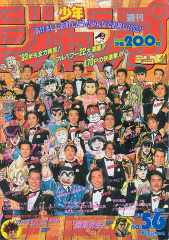 File:Weekly Jump January 25 1993.jpg
