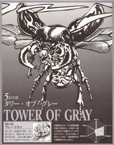 File:Tower of Gray.JPG