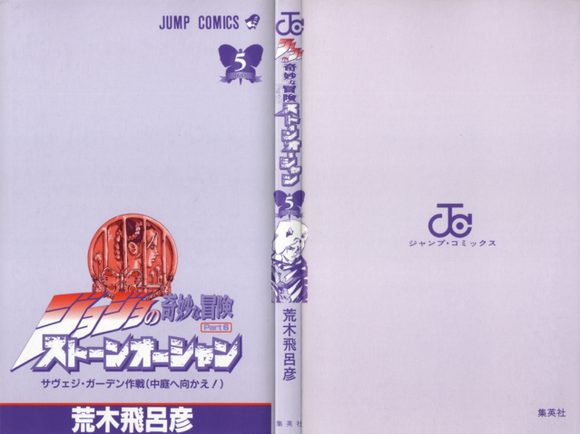 File:SO Volume 5 Book Cover.png