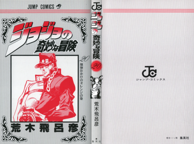 File:Volume 20 Book Cover.png
