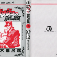 The cover of Volume 20 without the dust jacket