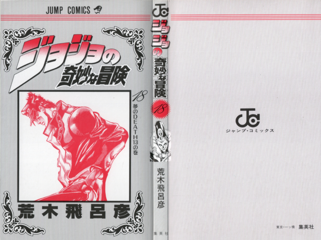 File:Volume 18 Book Cover.png