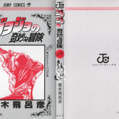 The cover of Volume 18 without the dust jacket