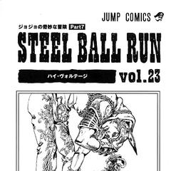 The illustration found in Volume 23