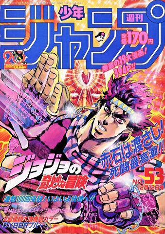File:Weekly Jump December 12 1988.jpg