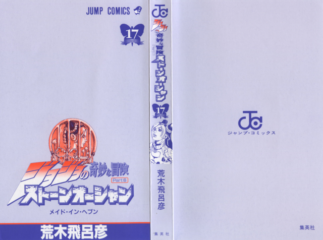 File:SO Volume 17 Book Cover.png