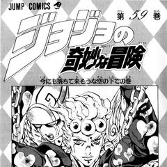 The illustration found in Volume 59