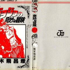 The cover of Volume 23 without the dust jacket