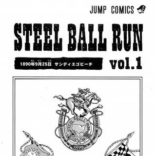 The illustration found in Volume 1