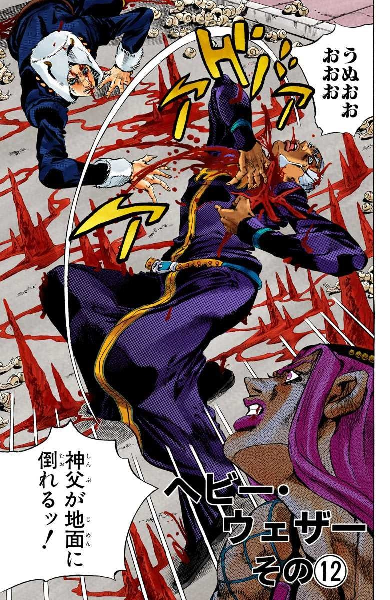 SO Chapter 136 | JoJo's Bizarre Encyclopedia | FANDOM