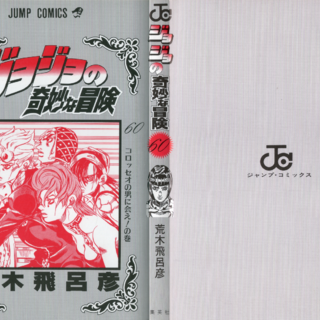 The cover of Volume 60 without the dust jacket