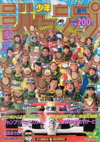 File:Weekly Jump January 21 1991.jpg