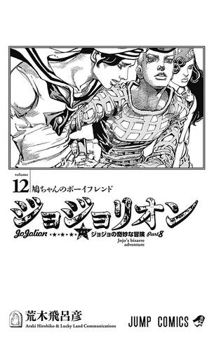 File:JJL Volume 12 Illustration.png