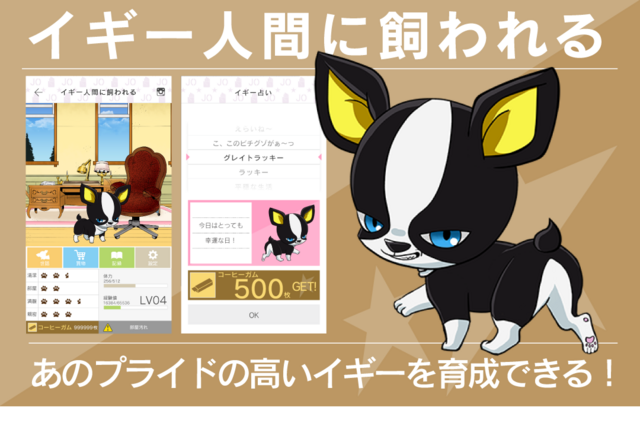 File:OfficialAppIggy.png