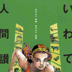 Araki's promotion for the Iwate Land of Hope Sports Festival
