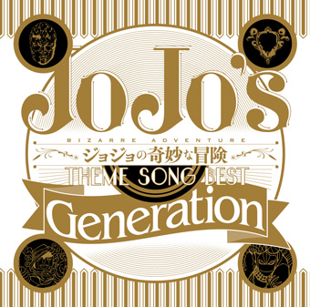 File:JoJo's Bizarre Adventure genration cover.jpg