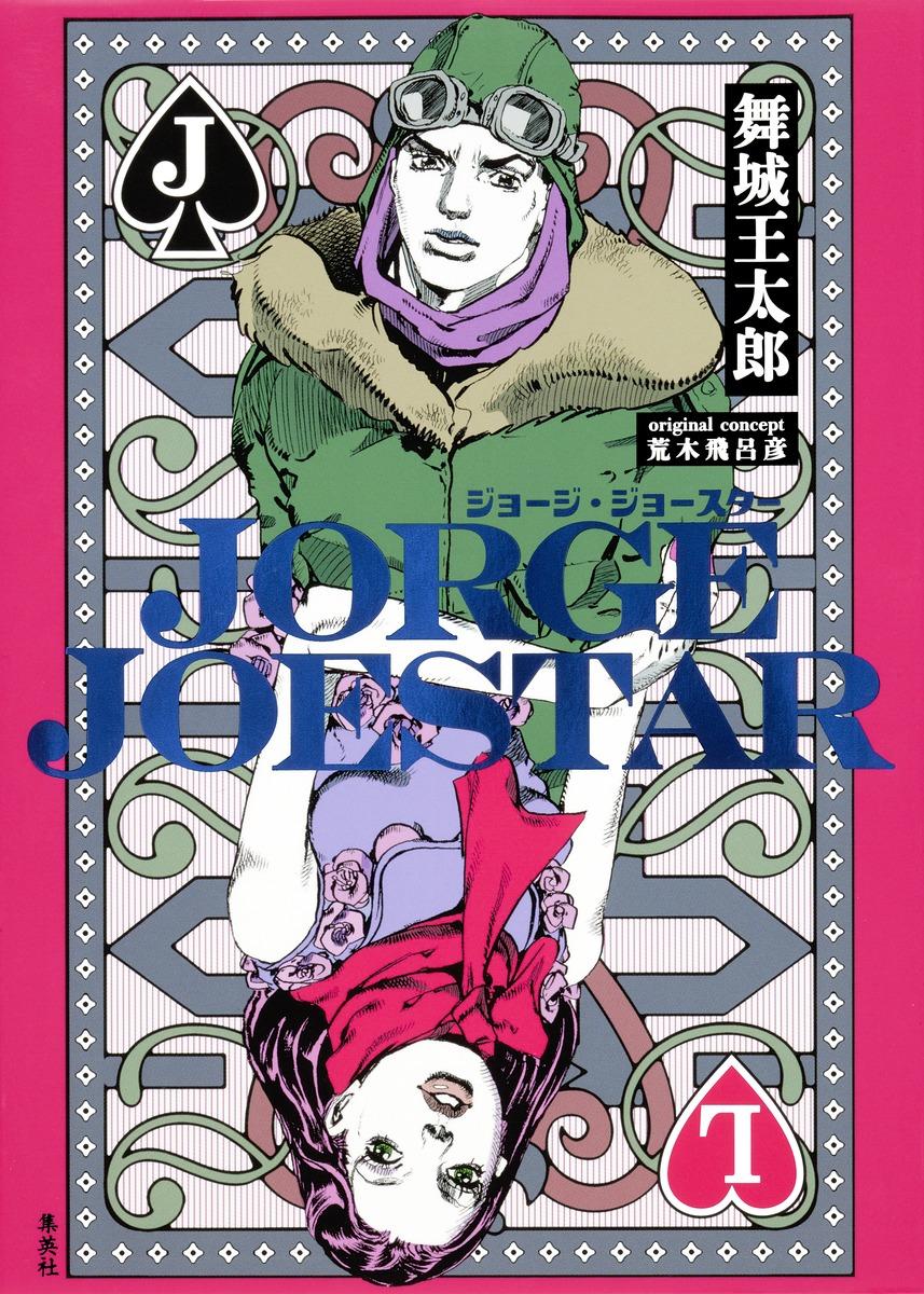 Jorge Joestar novel