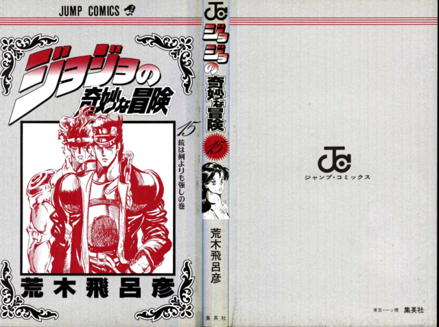 File:Volume 15 Book Cover.png