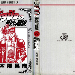 The cover of Volume 15 without the dust jacket