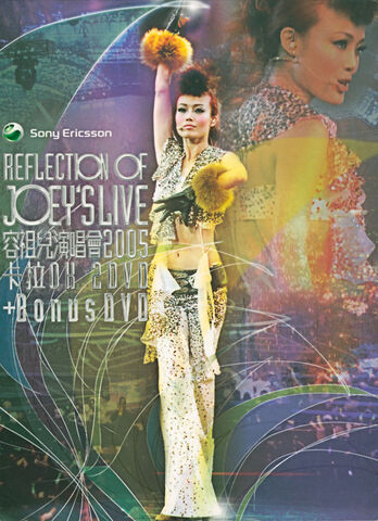 File:Joey 2005ReflectionsConcertDVD Box Front.jpg