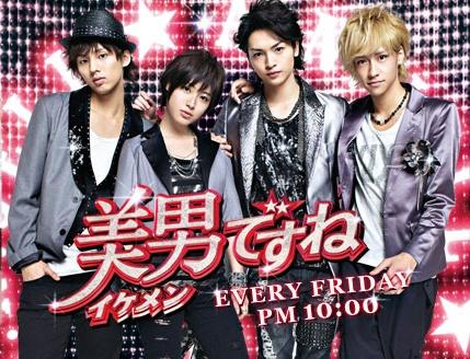 File:Ikemen Desu Ne Japanese promotional TV poster, Jul 2011.jpg