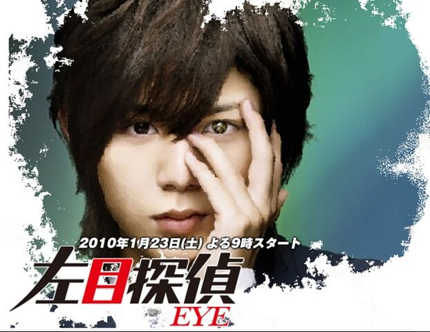 File:Hidarime Tantei EYE Promo.jpg