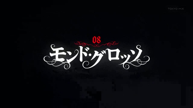 File:S1 08 title card.jpg