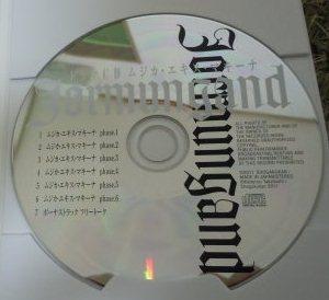 File:Drama CD.JPG