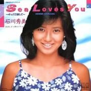 Sea loves you