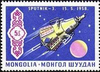 Mongolia 1969 Soviet and American Space Achievements a