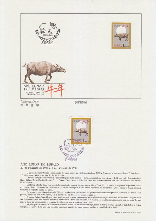 Macao 1985 Year of the Ox pre