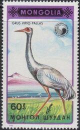 Mongolia 1990 White-necked Crane b