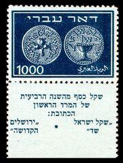Israel 1948 Ancient Coins i