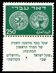 Israel 1948 Ancient Coins g