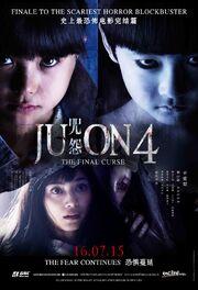 Juon4-Poster-27x39-copy2