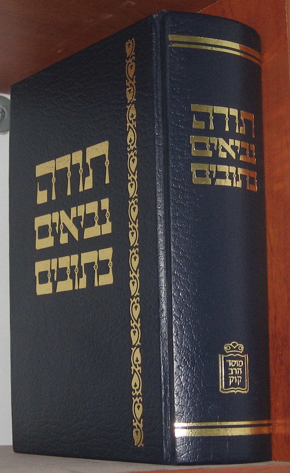 Tanakh Judaism Fandom Powered By Wikia