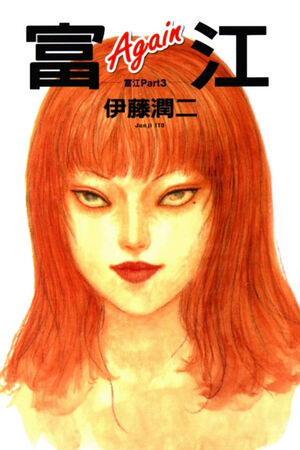 Tomie again