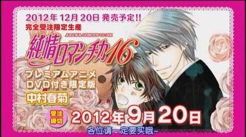 Junjou Romantica 2012 OVA - Official Preview Eng Sub