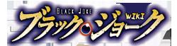 Black Joke Wiki Wordmark