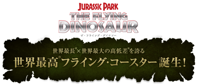 File:The Flying Dinosaur.png
