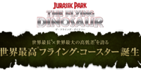 The Flying Dinosaur