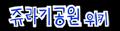 2016년 10월 31일 (월) 11:13 버전의 파일