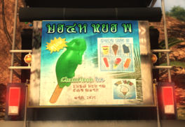 Tuk-Tuk Rickshaw Chameleon Ice