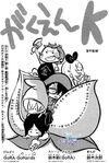 Gakuen k chapter 9